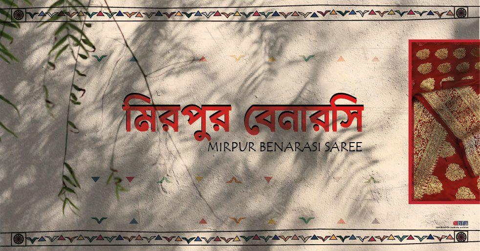 Mirpur Benarasi Saree