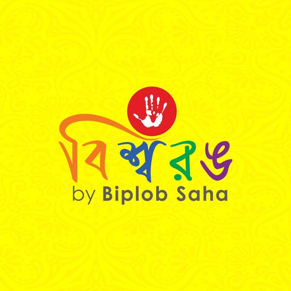 Bishwo Rang official logo