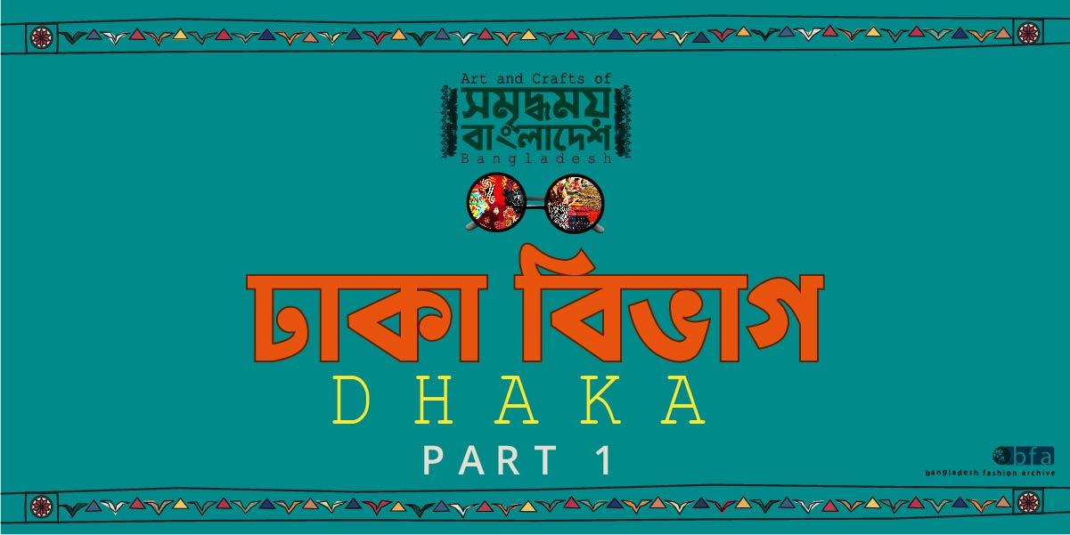 art-and-craft-dhaka-division final part 1 bng