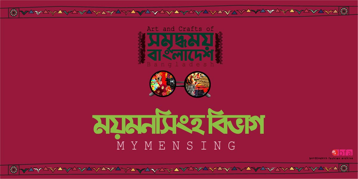 ঐতিহ্যময় হস্ত ও কারুশিল্প মানচিত্র | ময়মনসিংহ বিভাগ