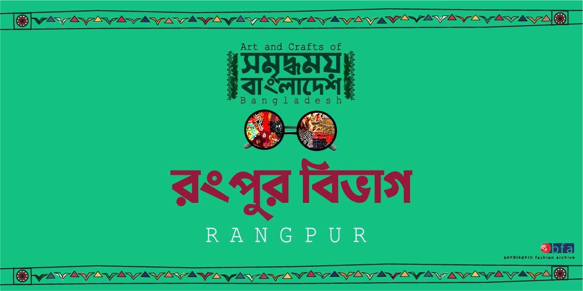 হস্ত ও কারুশিল্প মানচিত্র | রংপুর বিভাগ