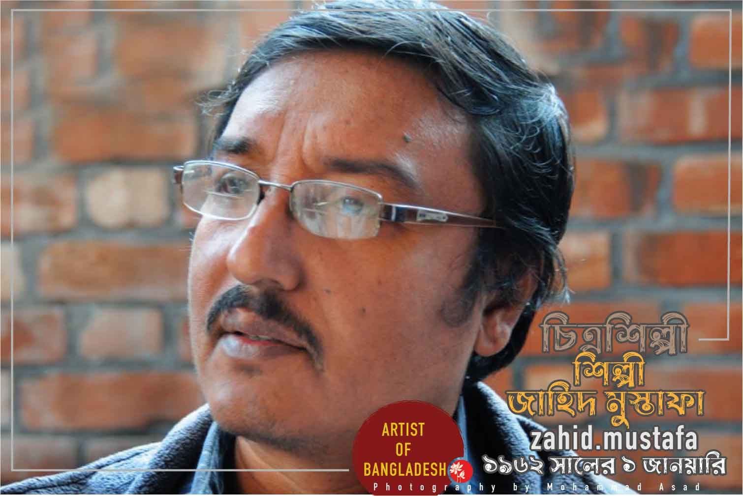 শিল্পী জাহিদ মুস্তাফা...