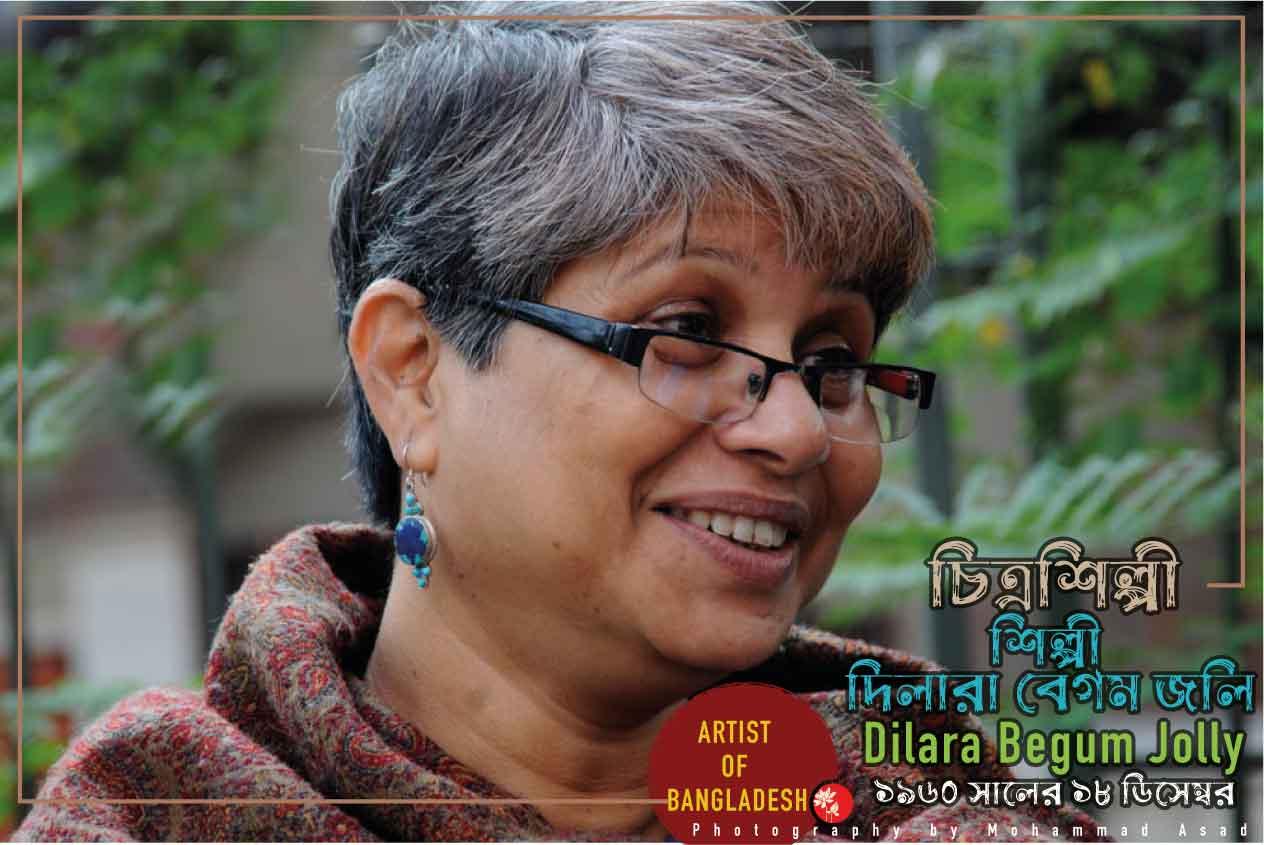 শিল্পী দিলারা বেগম জলি