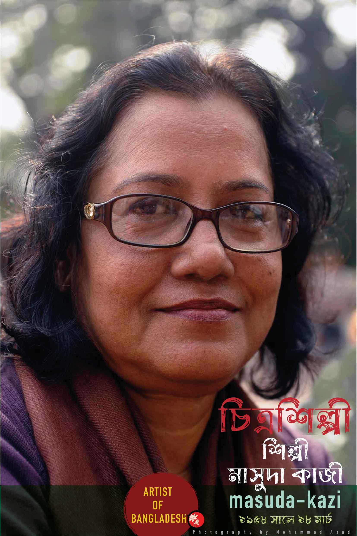 শিল্পী মাসুদা কাজী