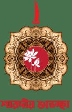 শারদীয় শুভেচ্ছা bangladesh fashion archive logo+