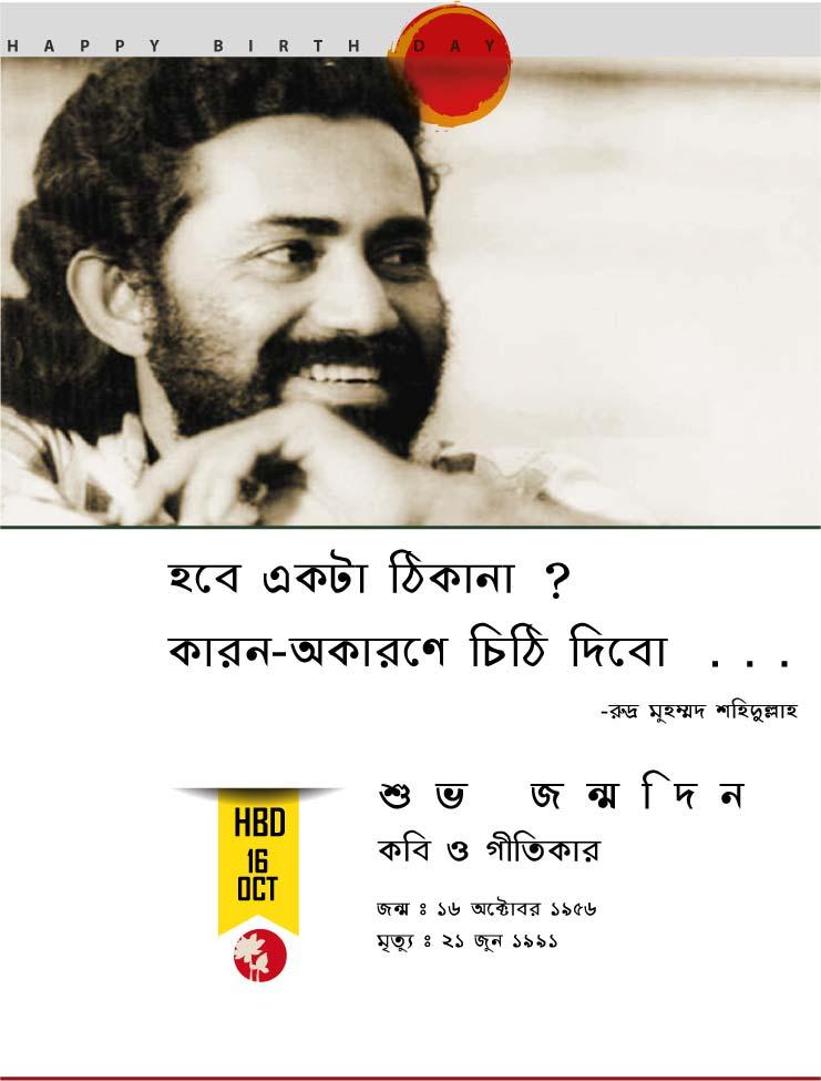 কবি রুদ্র মুহাম্মদ শহিদুল্লাহ