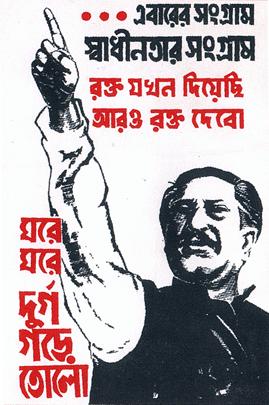 poster of bangladesh