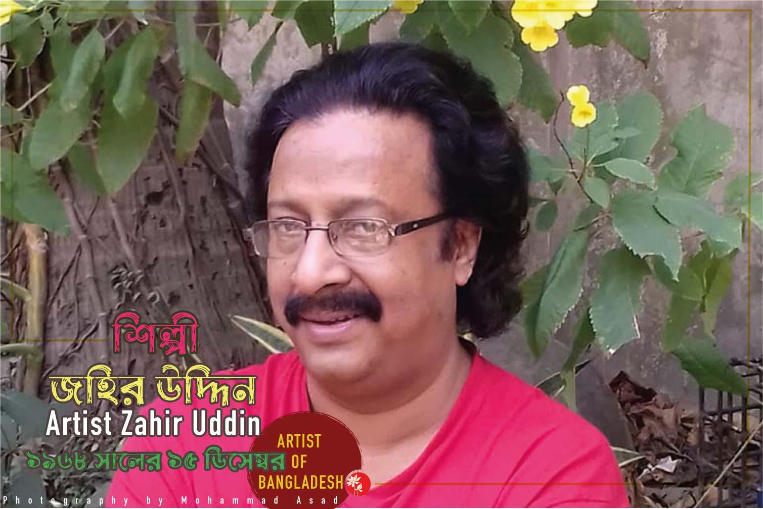 শিল্পী জহির উদ্দিন