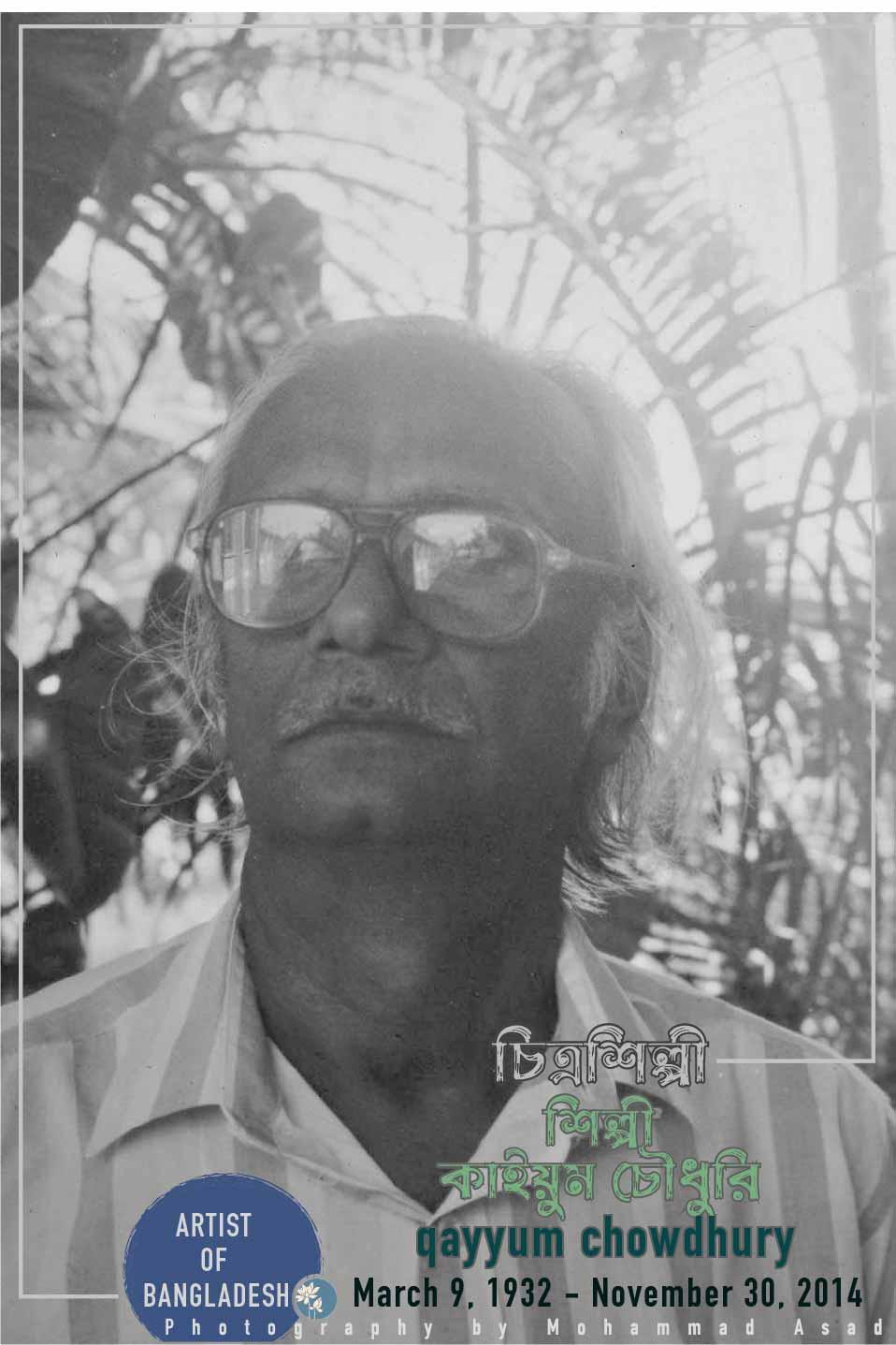 শিল্পী কাইয়ুম চৌধুরি