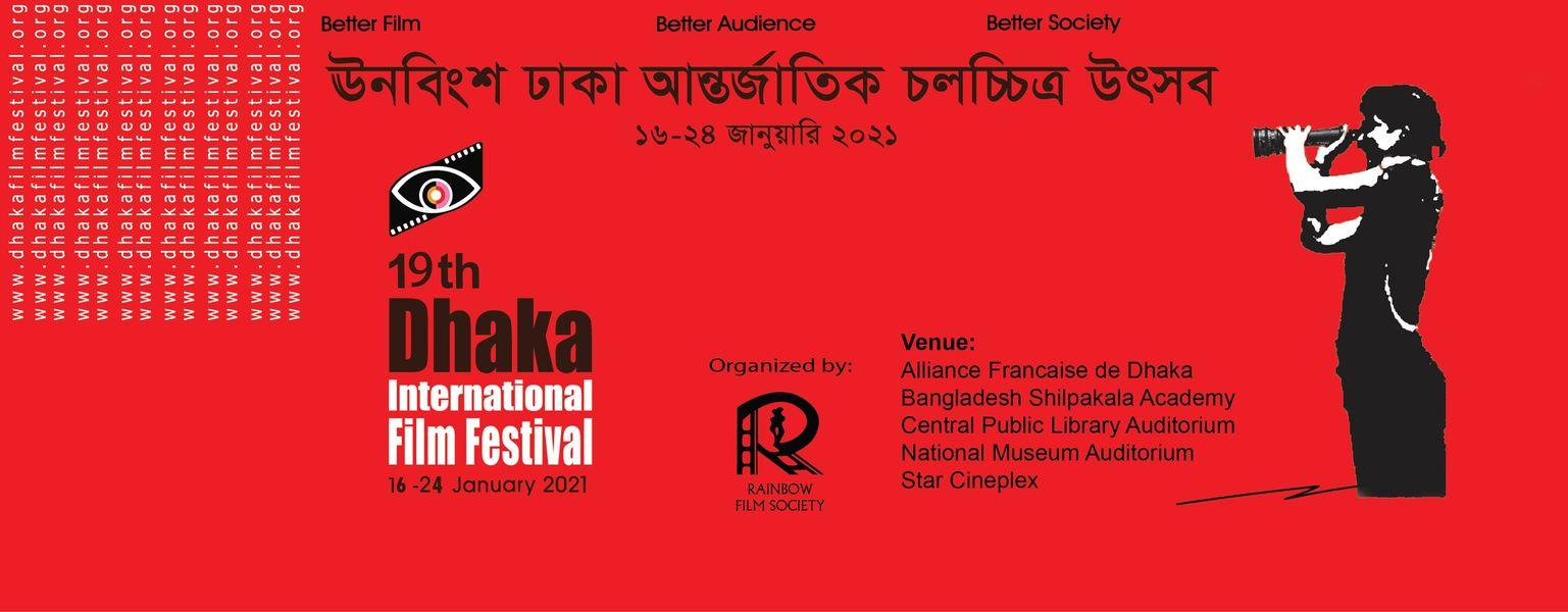 ঢাকা আন্তর্জাতিক চলচ্চিত্র উৎসব ২০২১