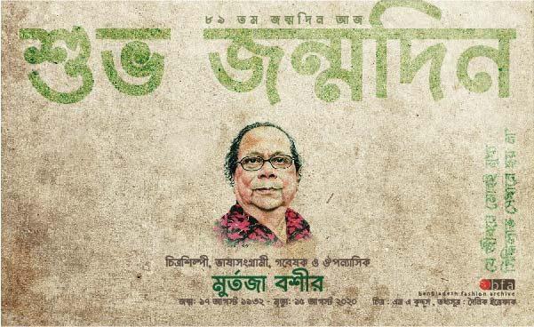 শিল্পী মুর্তজা বশীর | Murtaja Baseer