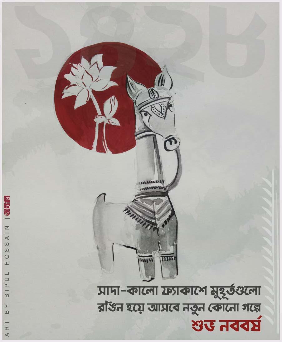 শুভ নববর্ষ ১৪২৮ | Pahela Baishakh