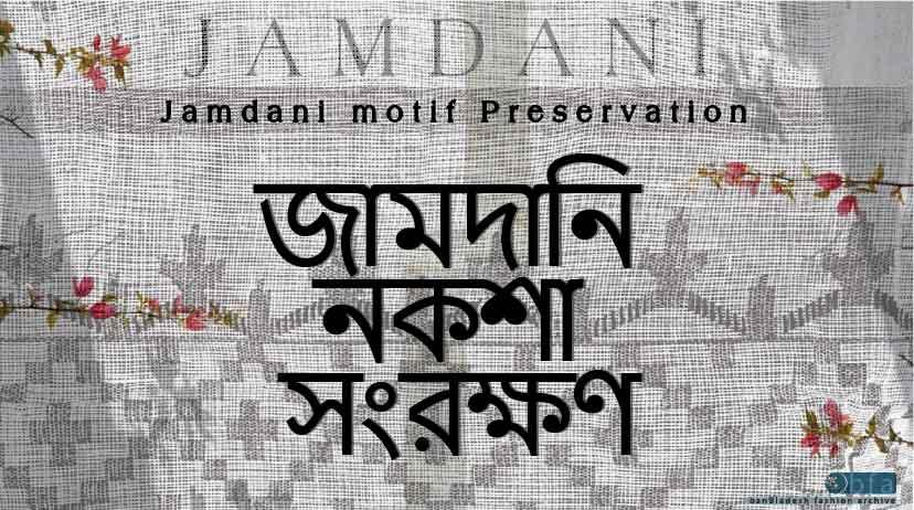 জামদানি নকশা সংরক্ষণ | jamdani motif preservation