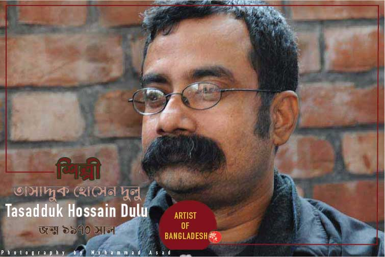 শিল্পী তাসাদ্দুক হোসেন দুলু | Tasadduk Hossain Dulu